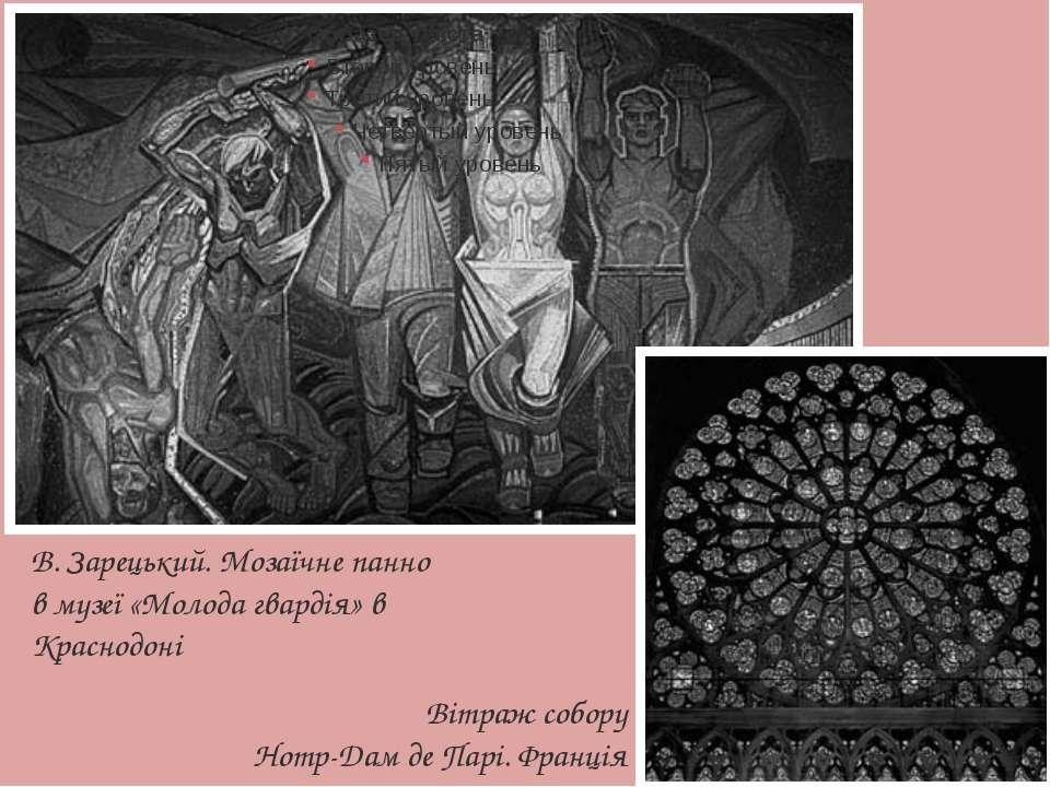 Вітраж собору Нотр-Дам де Парі. Франція В. Зарецький. Мозаїчне панно в музеї ...