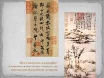 Між китайською каліграфією й живописом так багато спільного, що вони вважають...