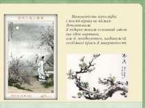 Вишуканість ієрогліфів і поезія вірша не тільки доповнювали й підкреслювали о...
