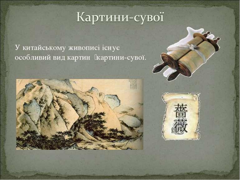 У китайському живописі існує особливий вид картин картини-сувої.