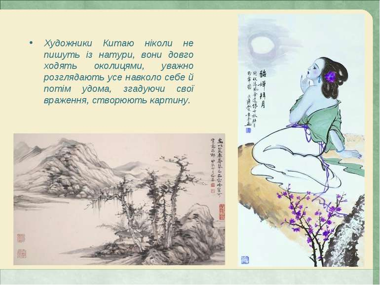 Художники Китаю ніколи не пишуть із натури, вони довго ходять околицями, уваж...
