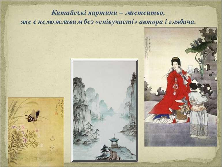 Китайські картини – мистецтво, яке є неможливим без «співучасті» автора і гля...