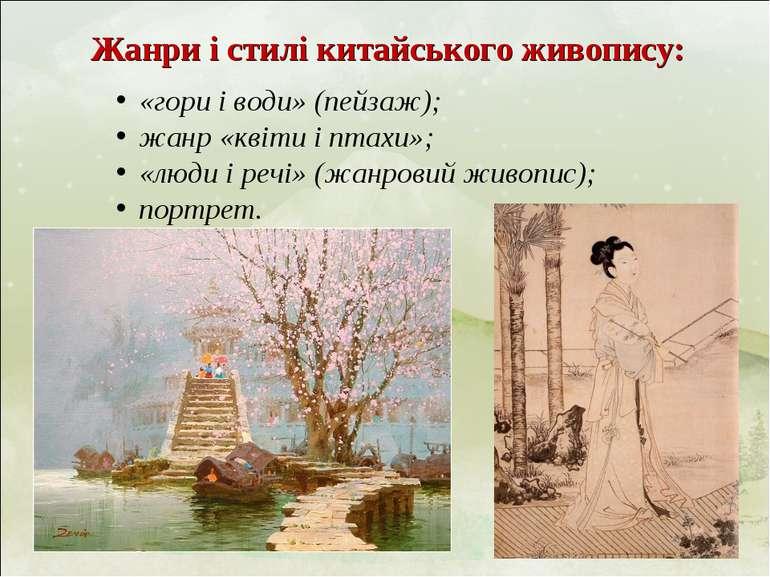 Жанри і стилі китайського живопису: «гори і води» (пейзаж); жанр «квіти і пта...