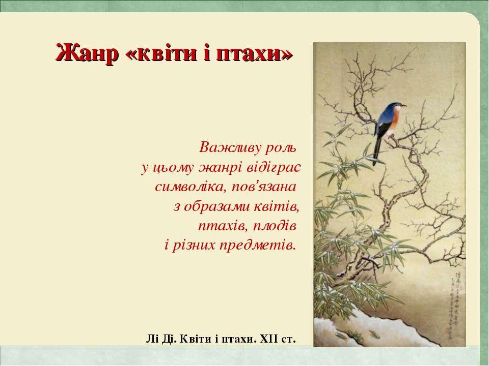 Жанр «квіти і птахи» Лі Ді. Квіти і птахи. XII ст. Важливу роль у цьому жанрі...