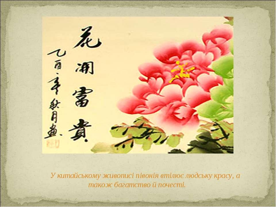 У китайському живописі півонія втілює людську красу, а також багатство й поче...