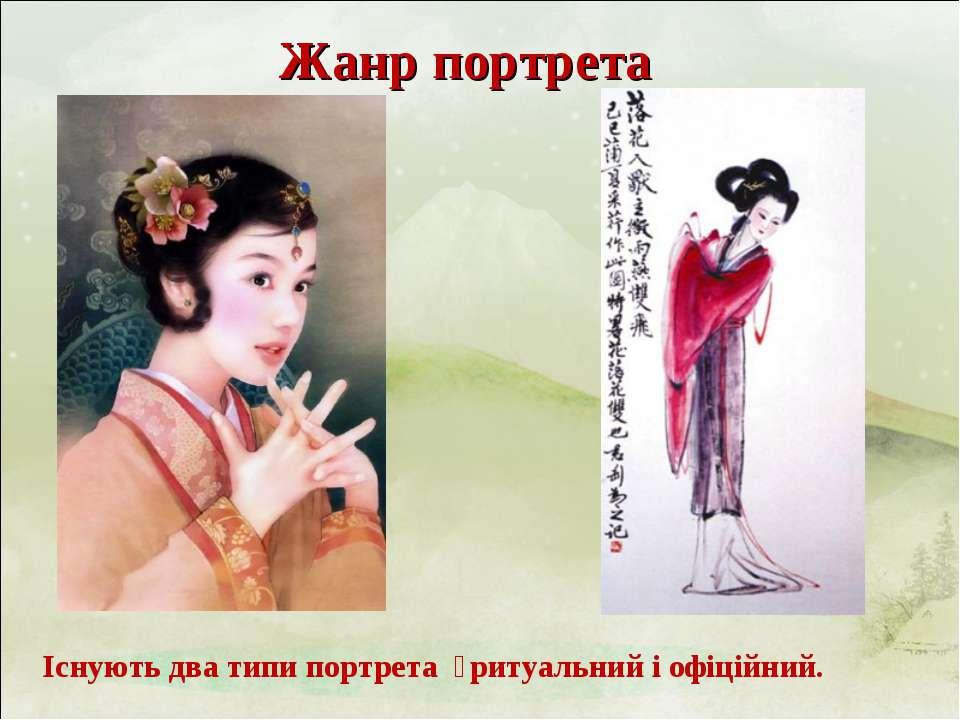 Жанр портрета Існують два типи портрета ритуальний і офіційний.