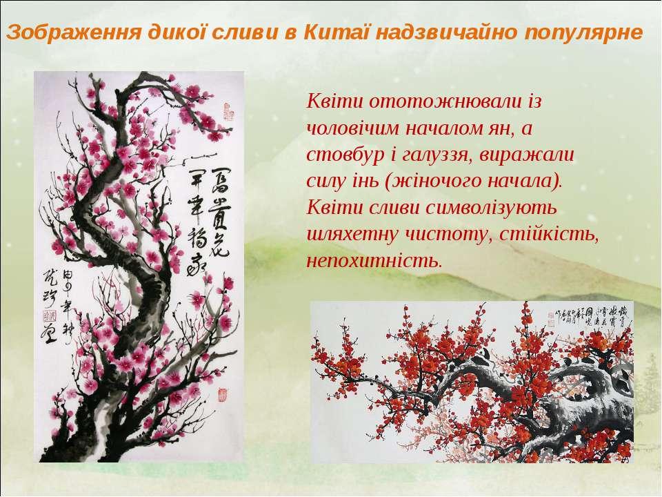 Зображення дикої сливи в Китаї надзвичайно популярне Квіти ототожнювали із чо...