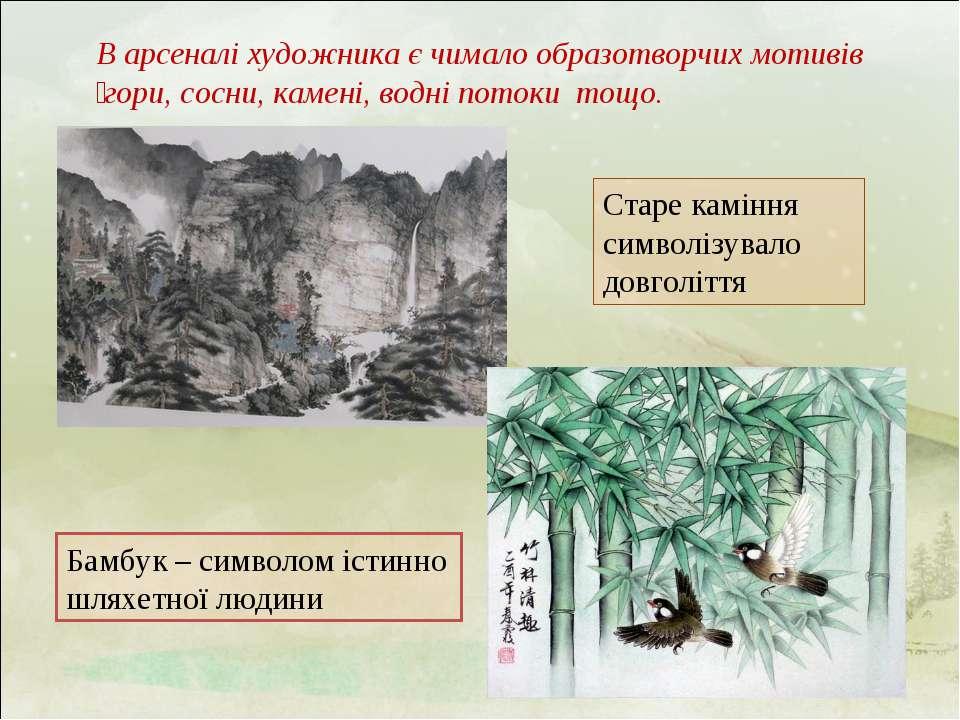 В арсеналі художника є чимало образотворчих мотивів гори, сосни, камені, водн...