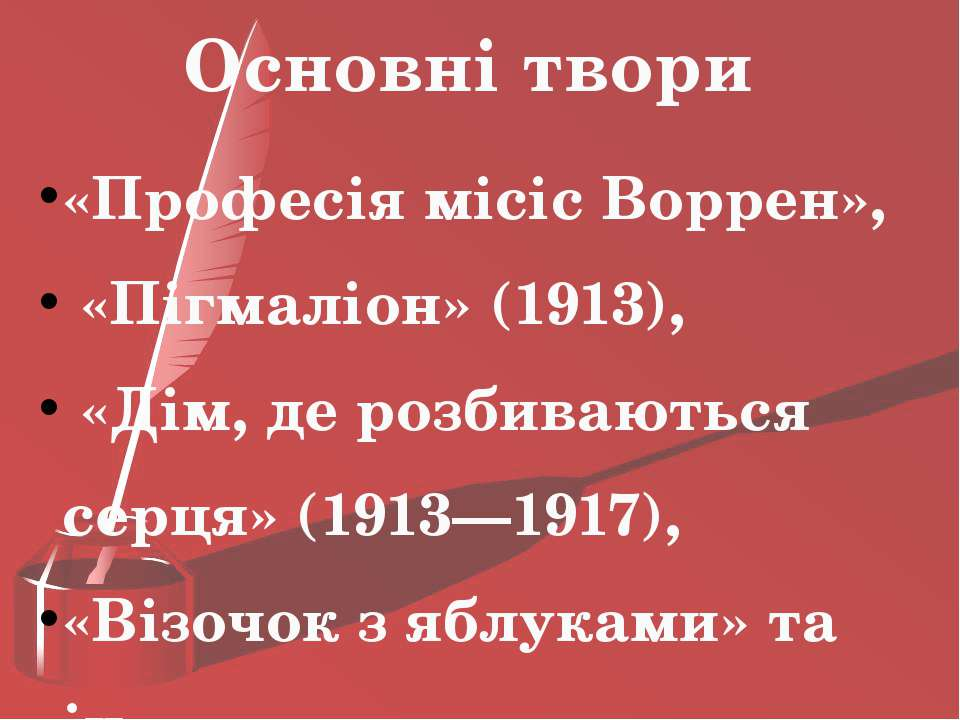 Основні твори «Професія місіс Воррен», «Пігмаліон» (1913), «Дім, де розбивают...