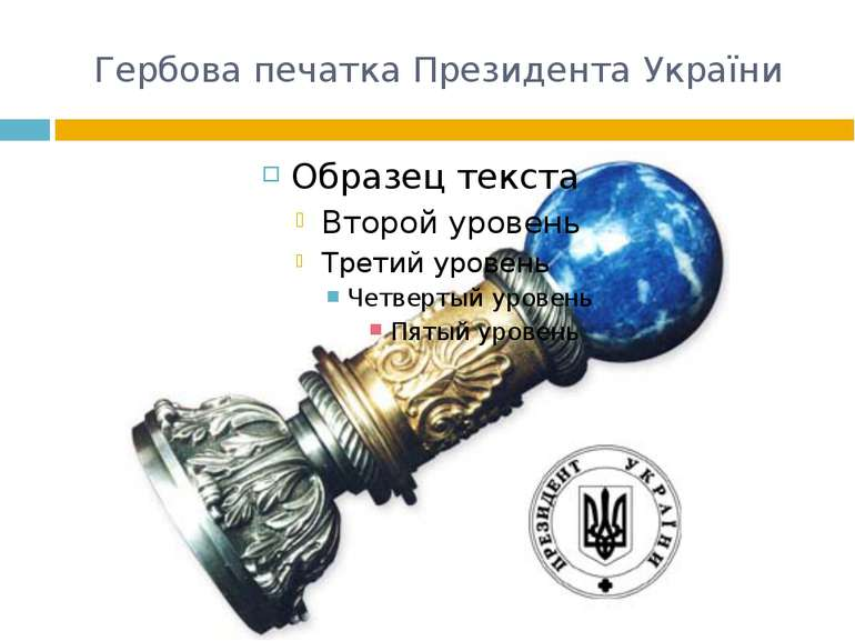 Гербова печатка Президента України