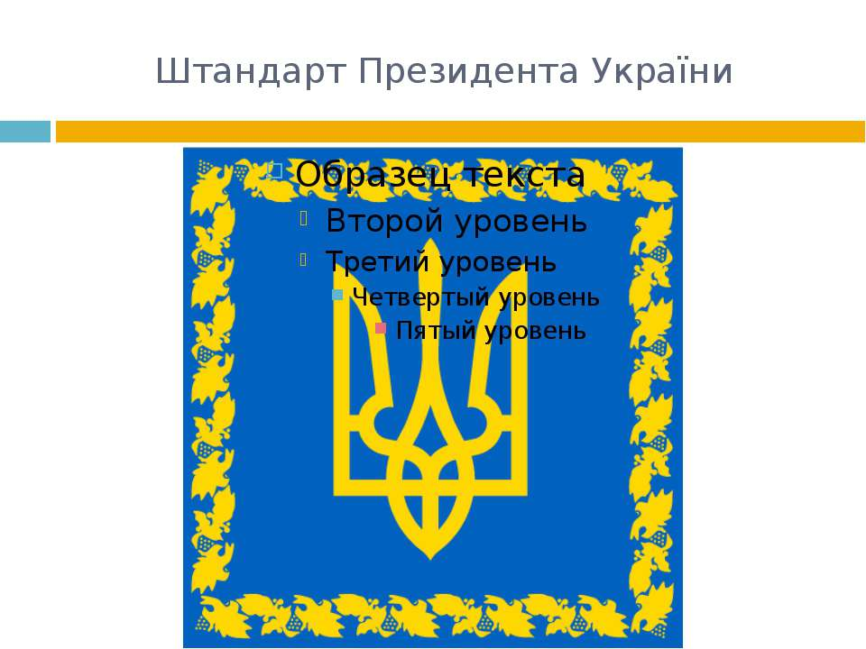 Штандарт Президента України