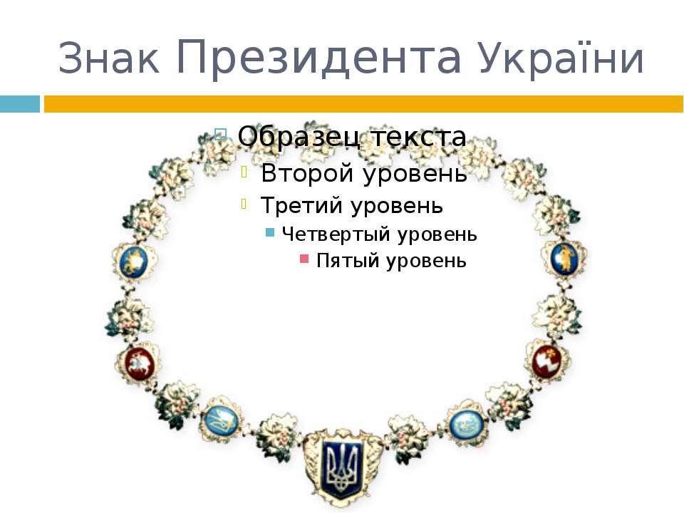 Знак Президента України