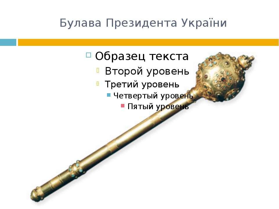 Булава Президента України