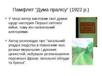 """Памфлет """"Дума пралісу"""" (1922 р.) У творі автор висловив свої думки щодо наслі..."""