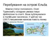 Перебування на острові Ельба Маючи статус полоненого, Осип Турянский у складн...