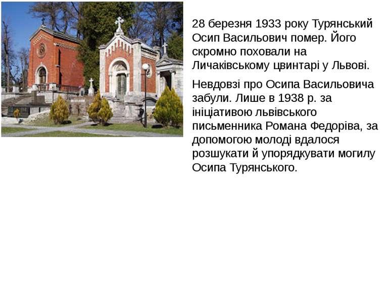 28 березня 1933 року Турянський Осип Васильович помер. Його скромно поховали ...