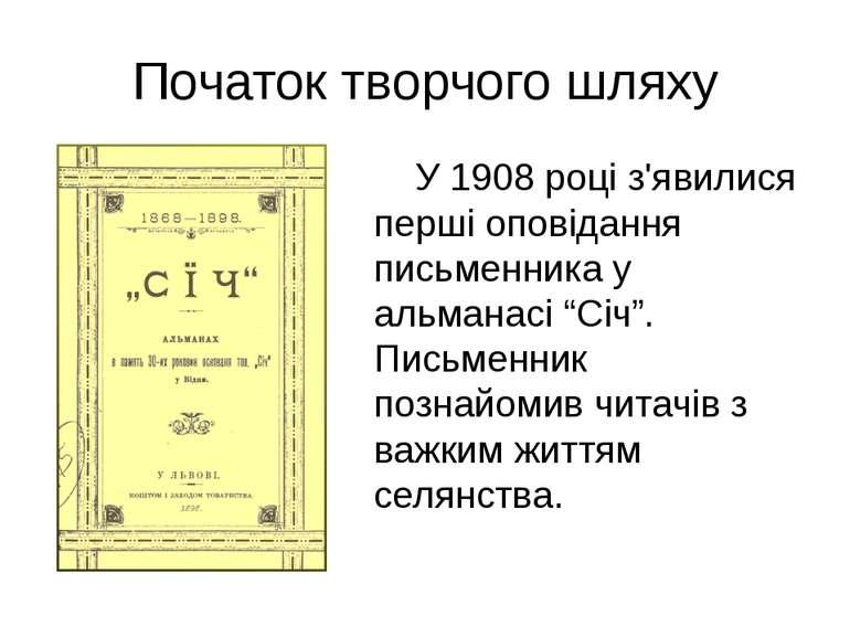 Початок творчого шляху У 1908 році з'явилися перші оповідання письменника у а...