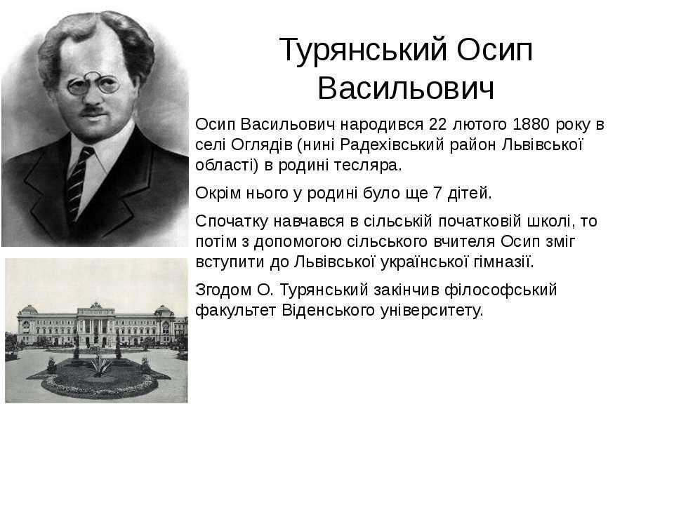 Турянський Осип Васильович Осип Васильович народився 22 лютого 1880 року в се...