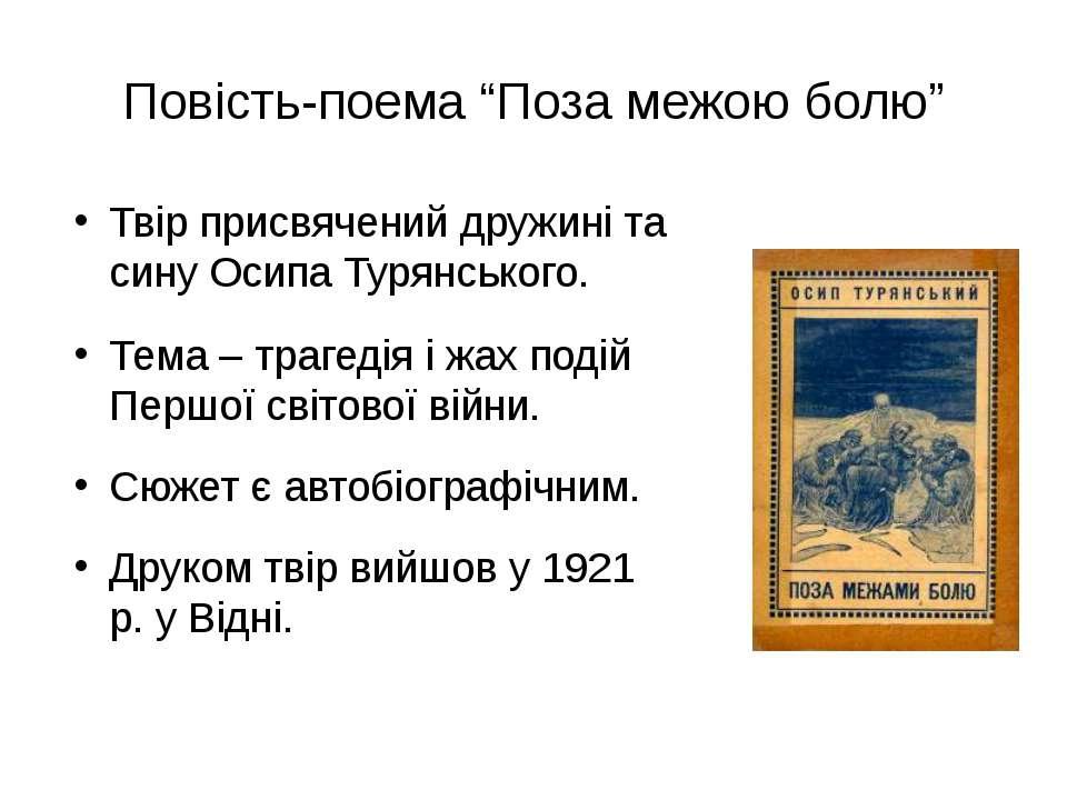 """Повість-поема """"Поза межою болю"""" Твір присвячений дружині та сину Осипа Турянс..."""