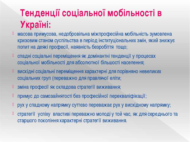 Тенденції соціальної мобільності в Україні: масова примусова, недобровільна м...