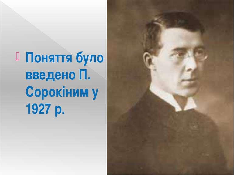 Поняття було введено П. Сорокіним у 1927р.