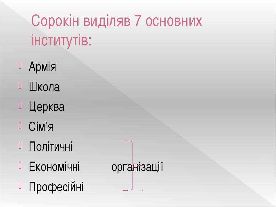 Сорокін виділяв 7 основних інститутів: Армія Школа Церква Сім'я Політичні Еко...