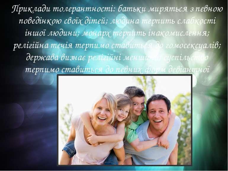 Приклади толерантності: батьки миряться з певною поведінкою своїх дітей; люди...