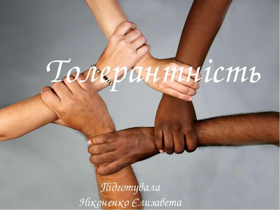 Толерантність Підготувала Ніконенко Єлизавета