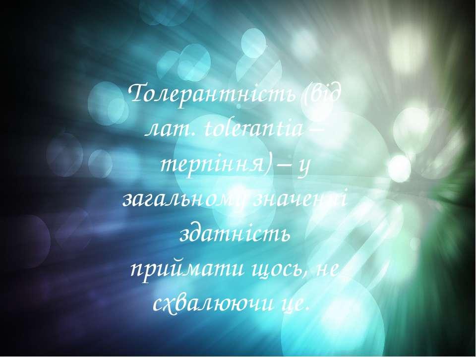 Толерантність (від лат. tolerantia – терпіння) – у загальному значенні здатні...