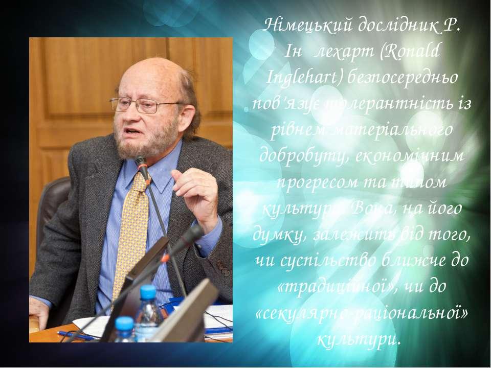 Німецький дослідник Р. Інґлехарт (Ronald Inglehart) безпосередньо пов'язує то...