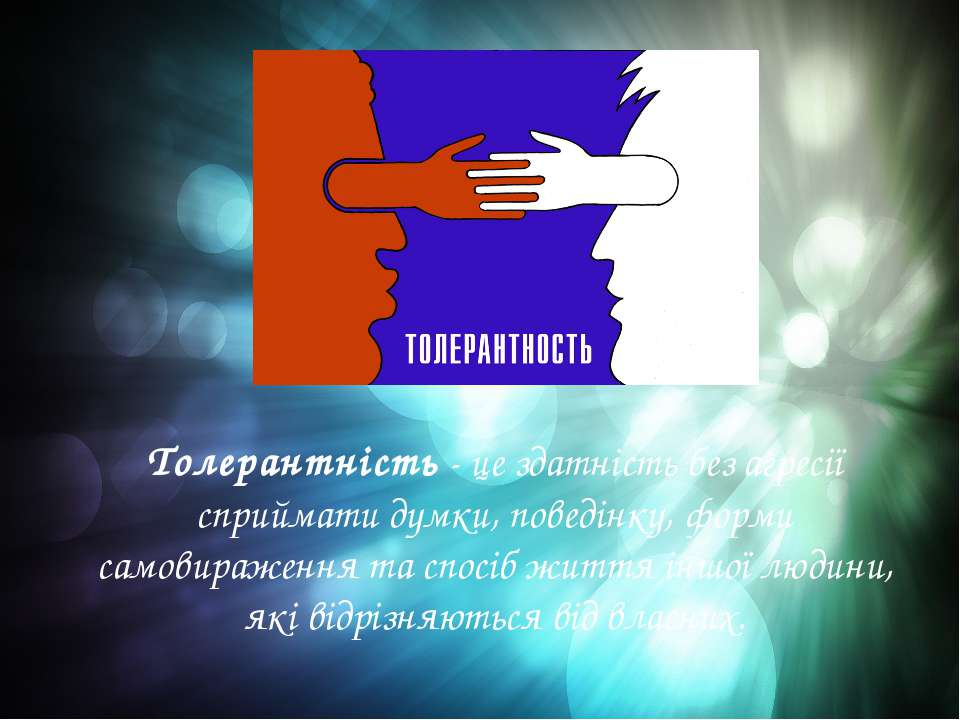 Толерантність - це здатність без агресії сприймати думки, поведінку, форми са...
