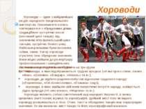 Хороводи Хороводи — один з найдавніших ви-дів народного танцювального мистецт...