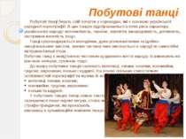 Побутові танці Побутові танці беруть свій початок у хороводах, які є основою ...
