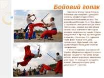 Бойовий гопак Свідчення зв'язку танцю Гопак із бойовими мистецтвами є доведен...