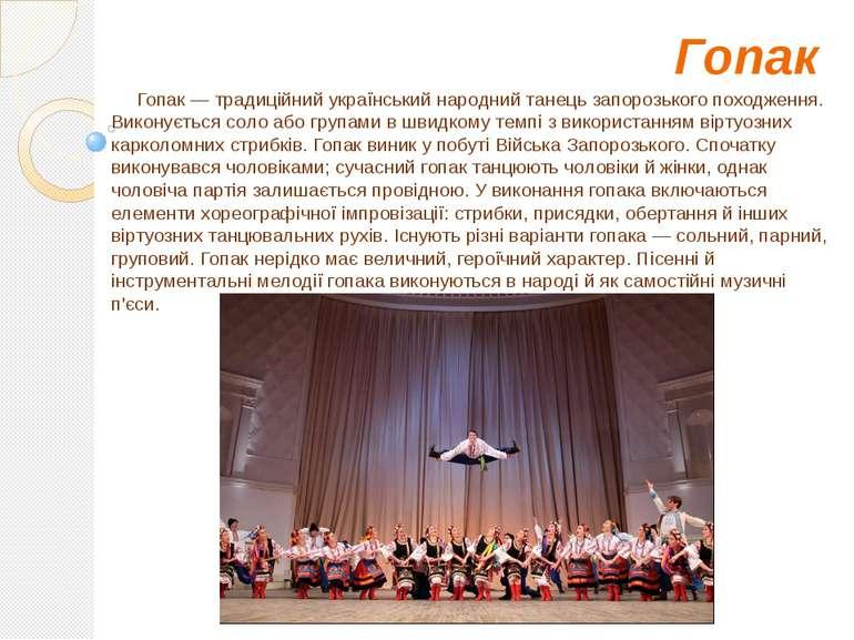 Гопак Гопак — традиційний український народний танець запорозького походження...