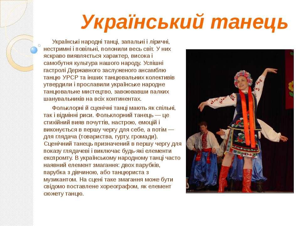 Український танець Українські народні танці, запальні і ліричні, нестримні і ...