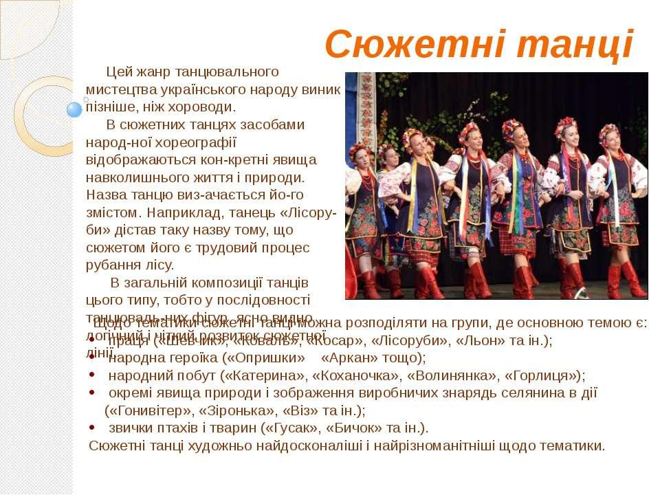 Сюжетні танці Цей жанр танцювального мистецтва українського народу виник пізн...
