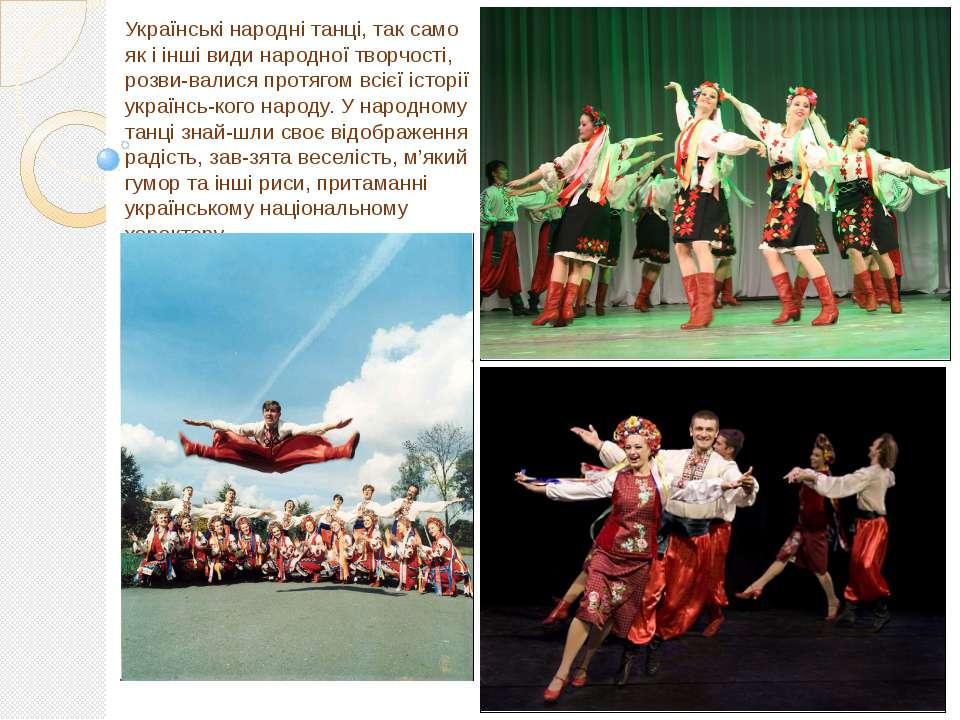 Українські народні танці, так само як і інші види народної творчості, розви-в...