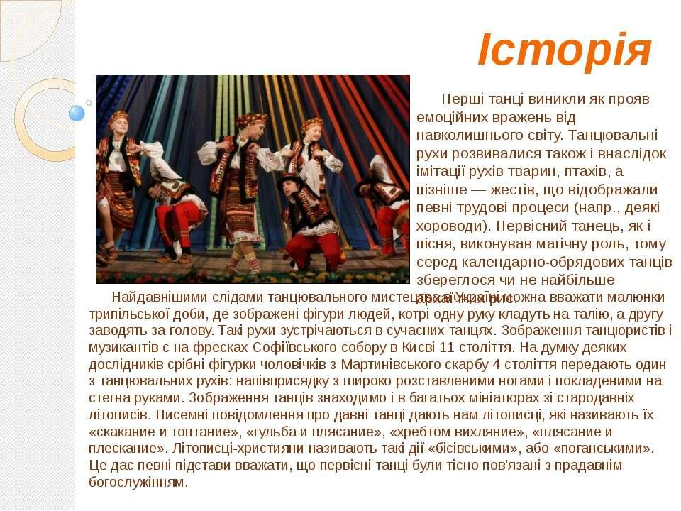 Історія Найдавнішими слідами танцювального мистецтва в Україні можна вважати ...