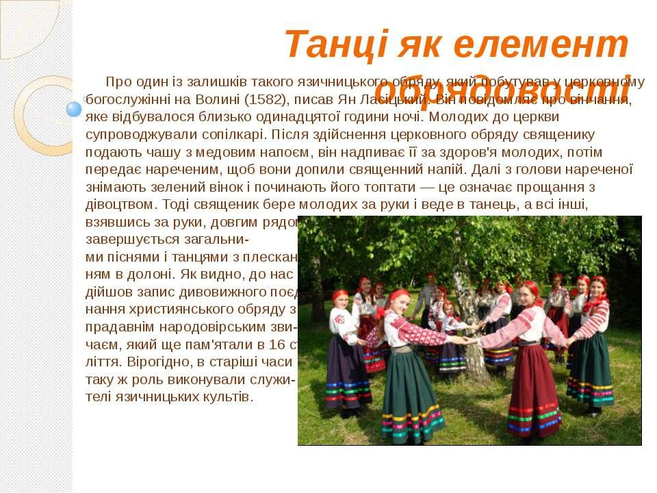 Танці як елемент обрядовості Про один із залишків такого язичницького обряду,...