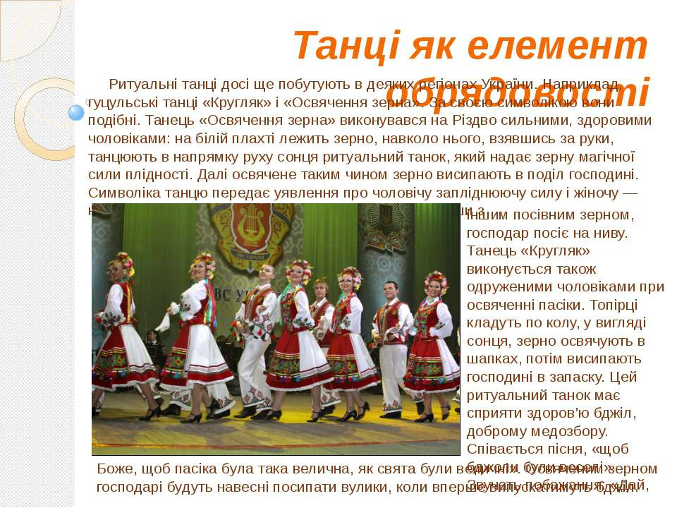 Танці як елемент обрядовості Ритуальні танці досі ще побутують в деяких регіо...