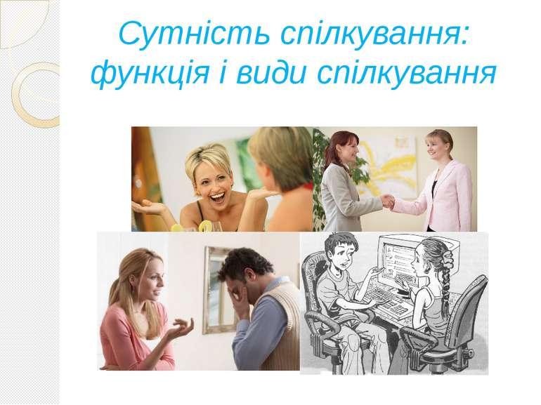 Сутність спілкування: функція і види спілкування