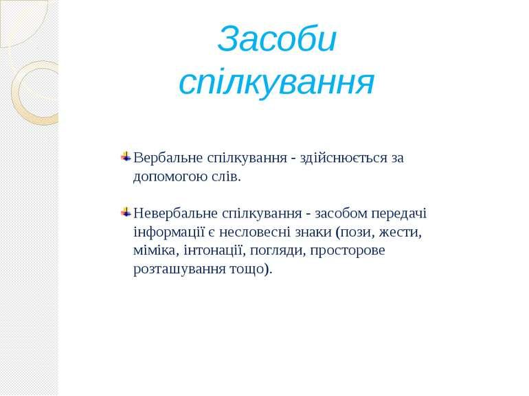 Засоби спілкування Вербальне спілкування - здійснюється за допомогою слів. Не...