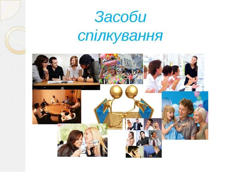 Засоби спілкування