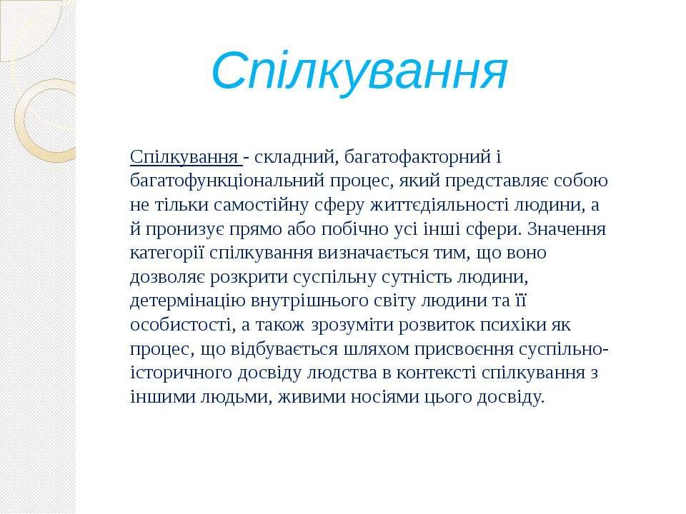 Спілкування Спілкування - складний, багатофакторний і багатофункціональний пр...