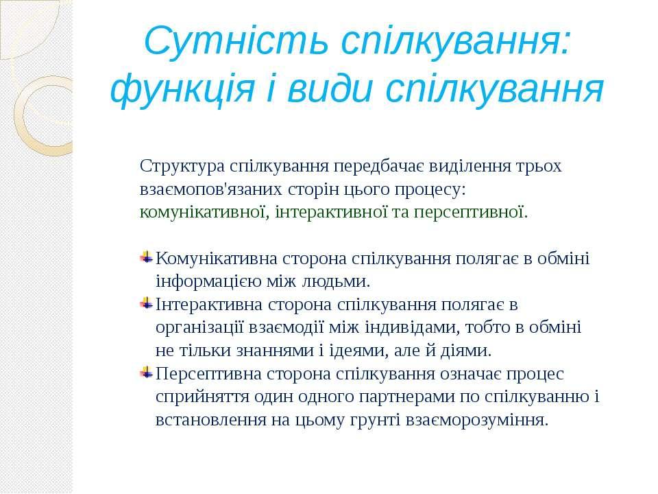 Сутність спілкування: функція і види спілкування Структура спілкування передб...
