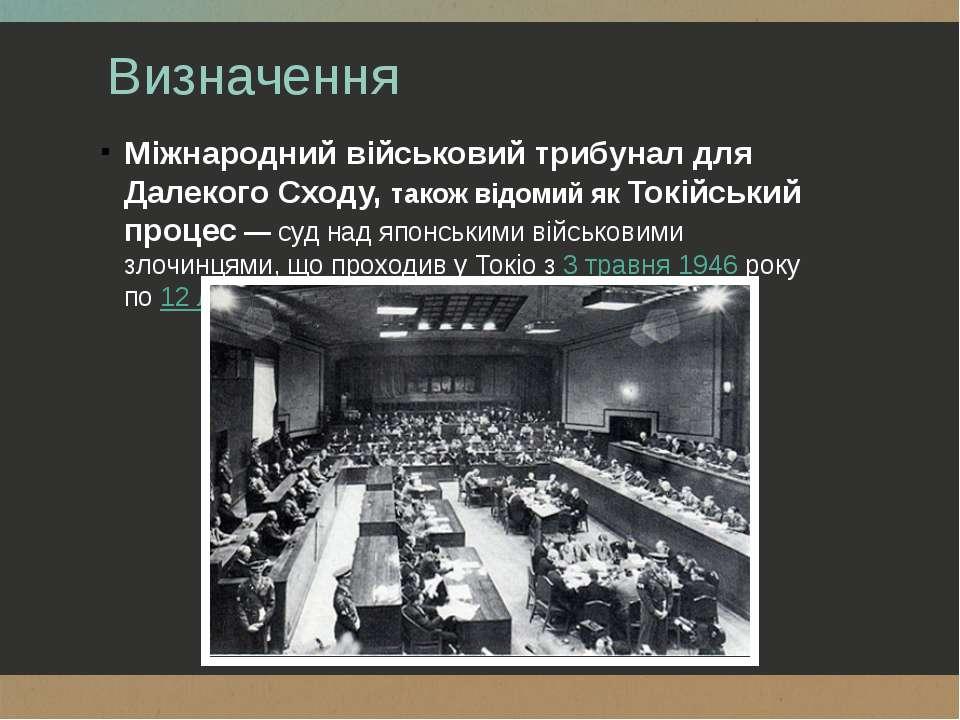 Визначення Міжнародний військовий трибунал для Далекого Сходу, також відомий ...
