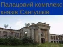 Палацовий комплекс князів Сангушків