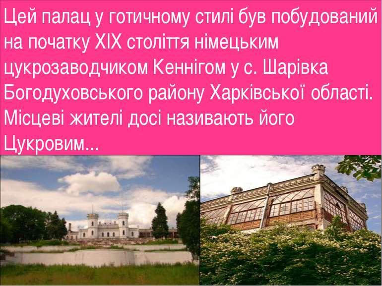 Цей палац у готичному стилі був побудований на початку ХІХ століття німецьким...