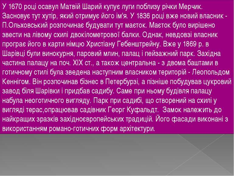 У 1670 році осавул Матвій Шарий купує луги поблизу річки Мерчик. Засновує тут...
